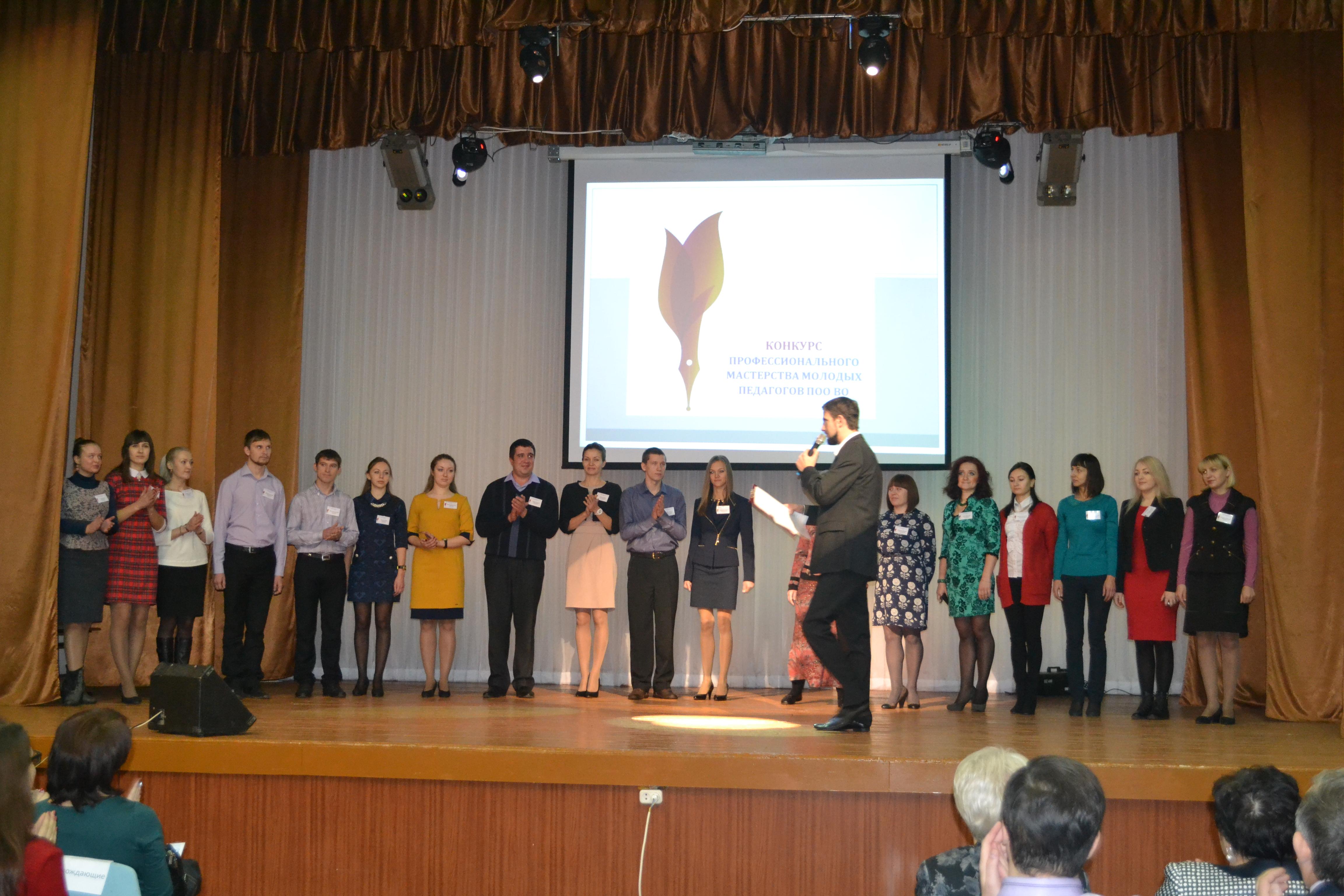 Конкурсы профессионального мастерства для молодых педагогов