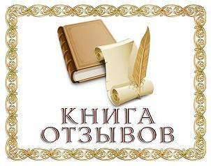 Книга отзывов и благодарностей
