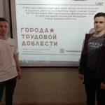 Студенты техникума стали участниками Всероссийского урока «Трудом прославлявшие Родину»