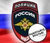 ВКонтакте ГУНК МВД