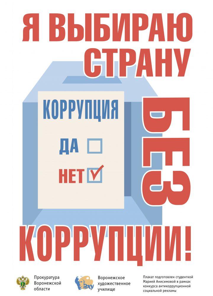 Плакат_3