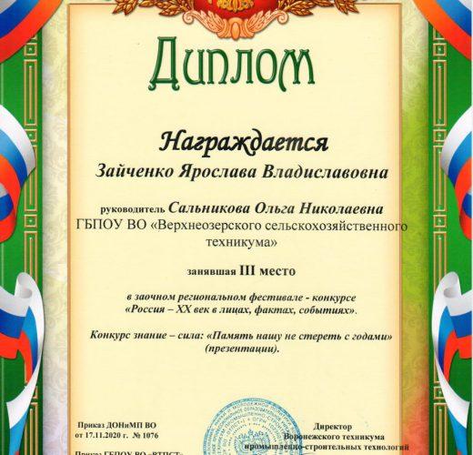 Зайченко_1